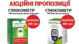 Акційна пропозиція на глюкометри ТМ OneTouch