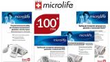 Знижка 100 грн на тонометри ТМ Microlife