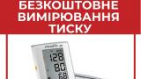 Безкоштовне вимірювання тиску