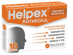 ХЕЛПЕКС АНТИКОЛД табл.№100