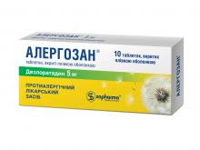 АЛЕРГОЗАН табл, в/о 5 мг №10