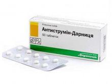 АНТИСТРУМІН-Д таб. по 1мг №100*