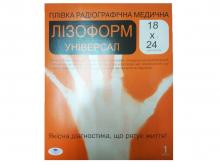 ПЛІВКА РАДІОГРАФІЧНА мед. 18см х 24см унів. №1