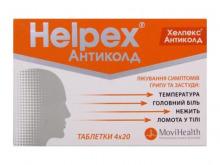 ХЕЛПЕКС АНТИКОЛД табл.№80