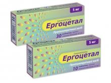 ЕРГОЦЕТАЛ таблетки  по 5 мг №10