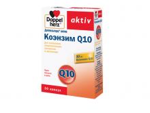 ДОППЕЛЬГЕРЦ АКТИВ Коензим Q10 капс. №30