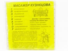ІПЛІКАТОР Кузнєцова
