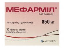 МЕФАРМІЛ табл. в/о 850мг №30**