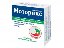 МОТОРИКС табл. 10мг №30