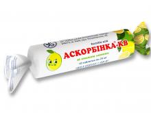 АСКОРБІНКА-КВ табл. 25мг лимон №10