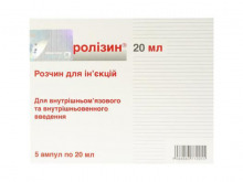 Церебролізин  р-н д/ін 20мл амп №5