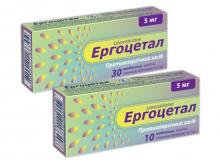 ЕРГОЦЕТАЛ таблетки  по 5 мг №30