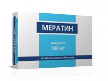 МЕРАТИН табл. в/о 500мг №10