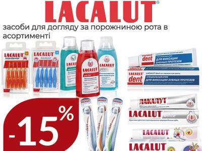 - 15 % знижки на ТМ LACALUT
